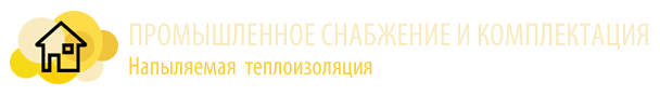 Утепление пенополиуретаном (ППУ) в Хабаровске, утепление жилых, нежилых помещений, домов, квартир, балконов, ангаров, складов, холодильных камер, гидроизоляция фундаментов, бассейнов, крыш